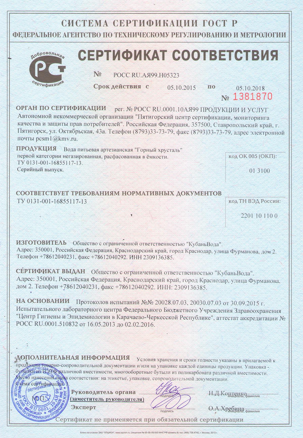 схема для сертификации детской воды